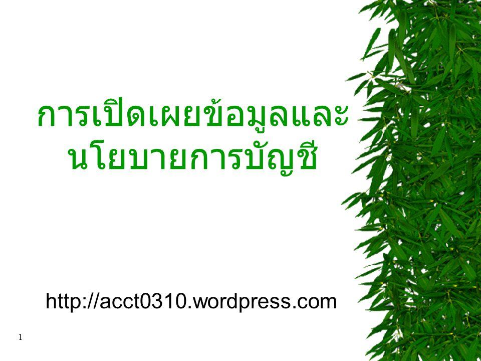 1 การเปิดเผยข้อมูลและ นโยบายการบัญชี http://acct0310.wordpress.com