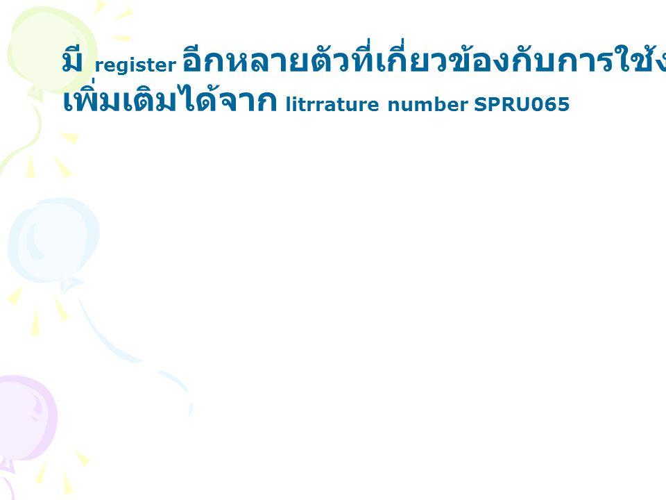 มี register อีกหลายตัวที่เกี่ยวข้องกับการใช้งาน PWM ศึกษา เพิ่มเติมได้จาก litrrature number SPRU065