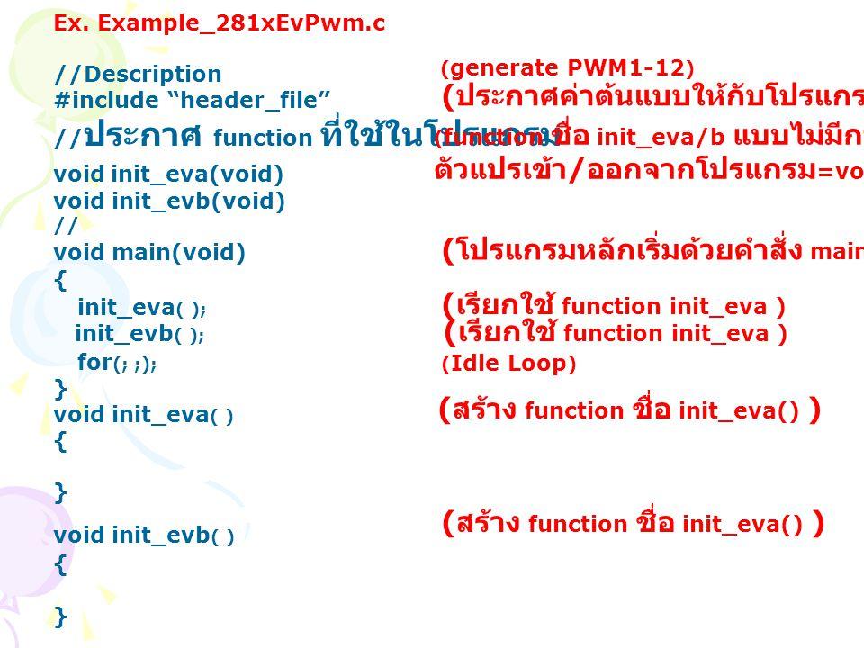 "Ex. Example_281xEvPwm.c //Description #include ""header_file"" // ประกาศ function ที่ใช้ในโปรแกรม void init_eva(void) void init_evb(void) // void main(v"