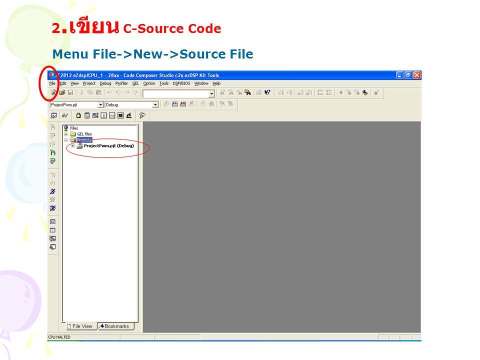 Menu File->New->Source File 2. เขียน C-Source Code