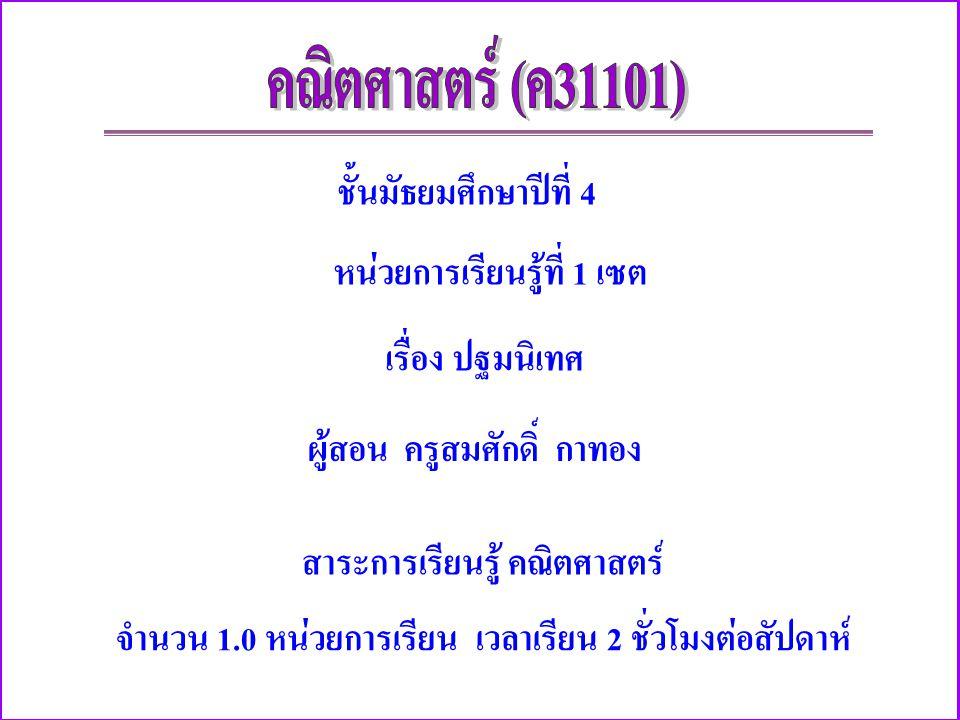 menu 3.