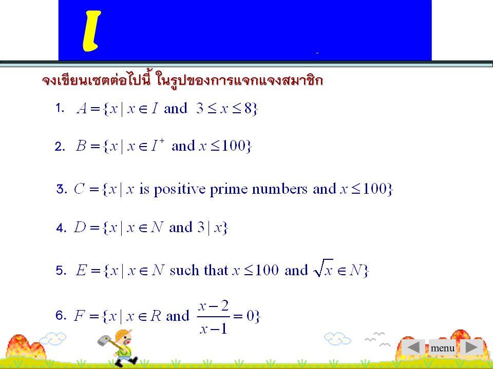 menu ไม่มีจำนวนเต็มลบที่เป็นคำตอบของสมการดังกล่าว ดังนั้น เซตนี้ไม่มีสมาชิก พบว่า สมการ เรียกเซตที่ไม่มีสมาชิกว่า เซตว่าง (Empty set หรือ Null set) เขียนแทนด้วย { } หรือ (phi)