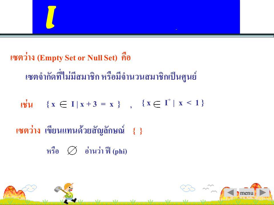 เซตจำกัด (Finite Set) คือ เซตที่มีจำนวนสมาชิกเท่ากับจำนวนเต็มบวกใดๆ หรือศูนย์ จำนวนสมาชิกของเซต A เขียนแทนด้วย n(A) เช่น A = { 1,2,3, …, 15 } ดังนั้น n(A) = 15 เซตอนันต์ (Infinite Set)คือ เซตที่ไม่ใช่ เซตจำกัด เช่น { 1, 2, 3, 4, 5,...