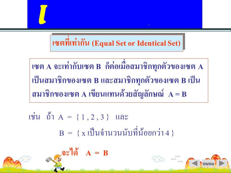 เซตว่าง (Empty Set or Null Set) คือ เซตจำกัดที่ไม่มีสมาชิก หรือมีจำนวนสมาชิกเป็นศูนย์ เช่น { x I | x + 3 = x }, { x I + | x < 1 } เซตว่าง เขียนแทนด้วยสัญลักษณ์ { } หรืออ่านว่า ฟี (phi) menu