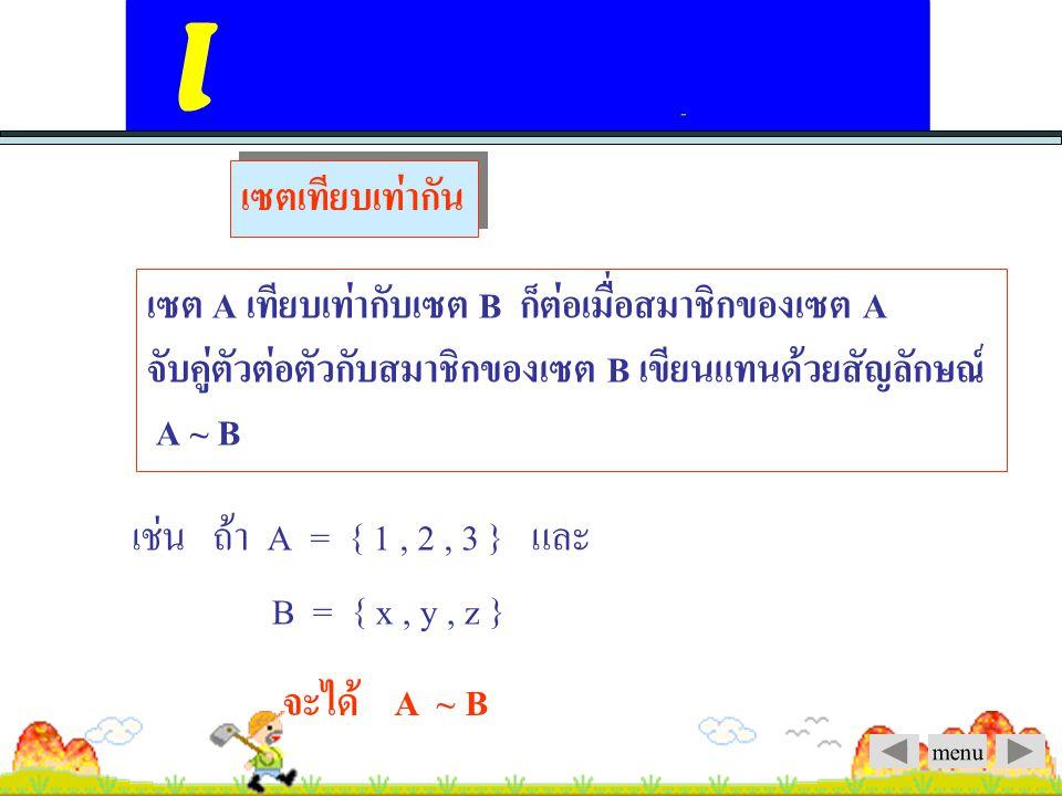 เซตที่เท่ากัน (Equal Set or Identical Set) เซต A จะเท่ากับเซต B ก็ต่อเมื่อสมาชิกทุกตัวของเซต A เป็นสมาชิกของเซต B และสมาชิกทุกตัวของเซต B เป็น สมาชิกของเซต A เขียนแทนด้วยสัญลักษณ์ A = B เช่น ถ้า A = { 1, 2, 3 } และ B = { x เป็นจำนวนนับที่น้อยกว่า 4 } จะได้ A = B