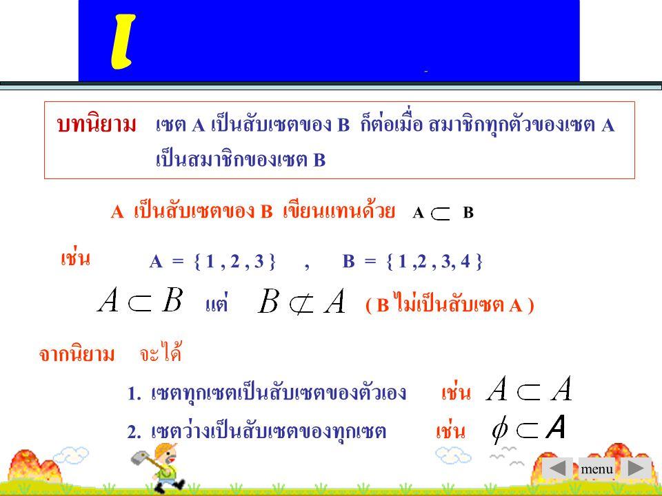menu เซตเทียบเท่ากัน เซต A เทียบเท่ากับเซต B ก็ต่อเมื่อสมาชิกของเซต A จับคู่ตัวต่อตัวกับสมาชิกของเซต B เขียนแทนด้วยสัญลักษณ์ A ~ B เช่น ถ้า A = { 1, 2, 3 } และ B = { x, y, z } จะได้ A ~ B