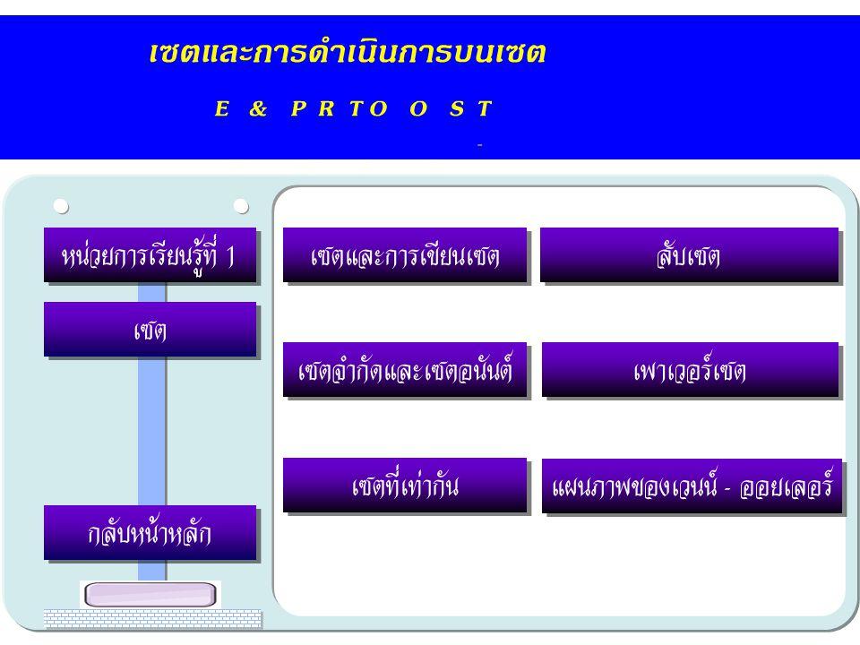 menu เขียนเซต ในรูปของการแจกแจงสมาชิก ได้ดังนี้ 6.