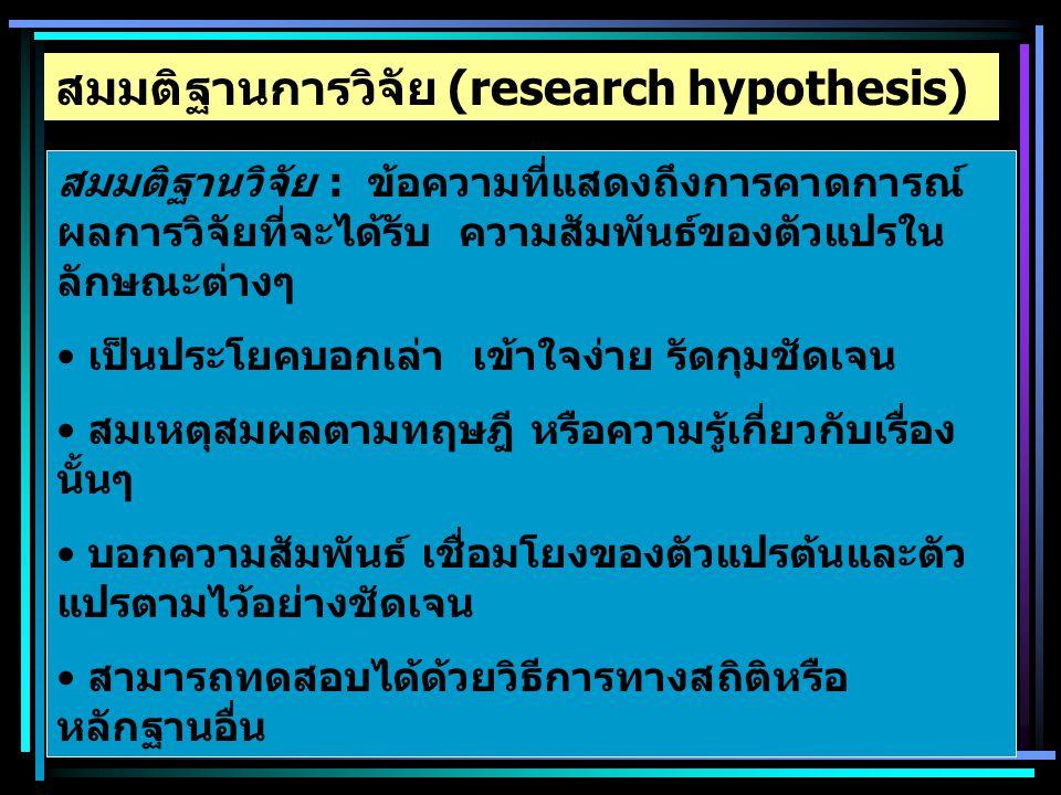 ความรู้พื้นฐานเกี่ยวกับการ วิจัย ประเภทการวิจัยแบ่งตามความมุ่งหมาย และวิธีวิจัย ( ต่อ ) 3. การวิจัยเพื่อศึกษาความสัมพันธ์ 3.1 การวิจัยเชิงสหสัมพันธ์ (