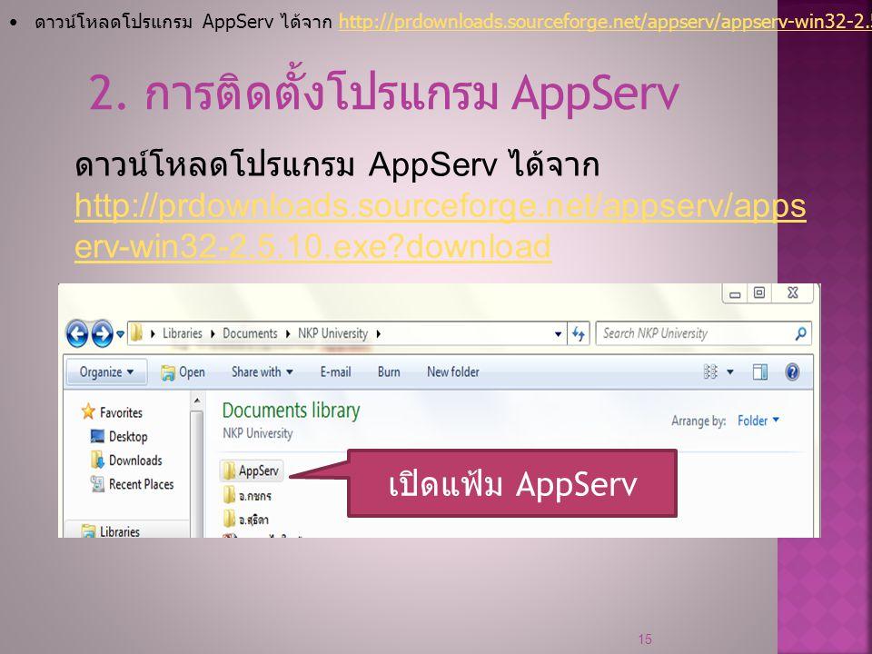 15 2. การติดตั้งโปรแกรม AppServ ดาวน์โหลดโปรแกรม AppServ ได้จาก http://prdownloads.sourceforge.net/appserv/apps erv-win32-2.5.10.exe?download http://p