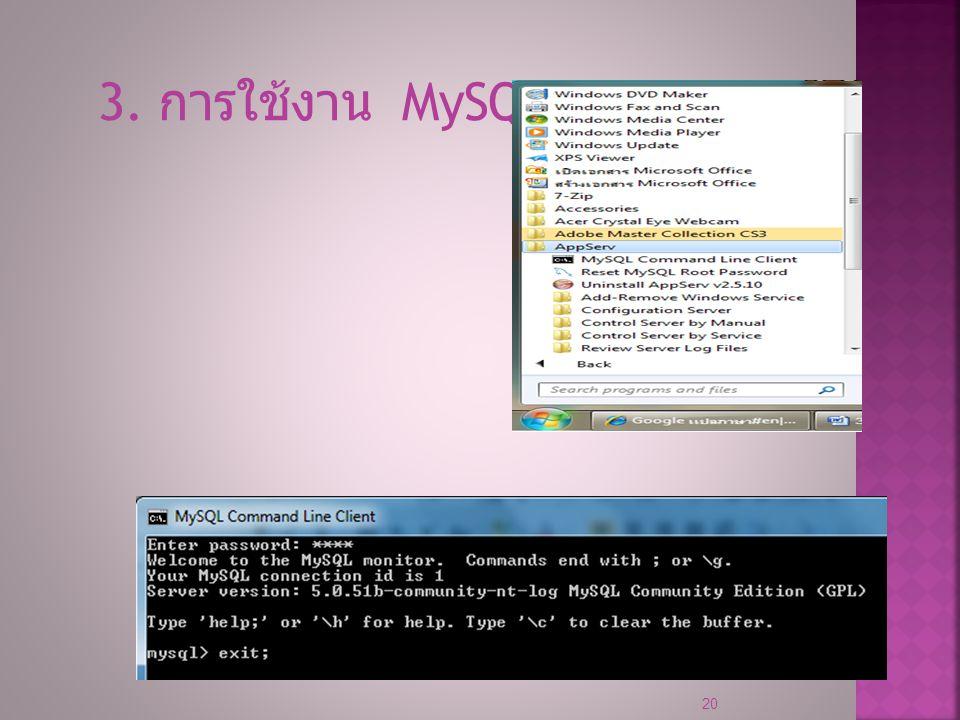 20 3. การใช้งาน MySQL