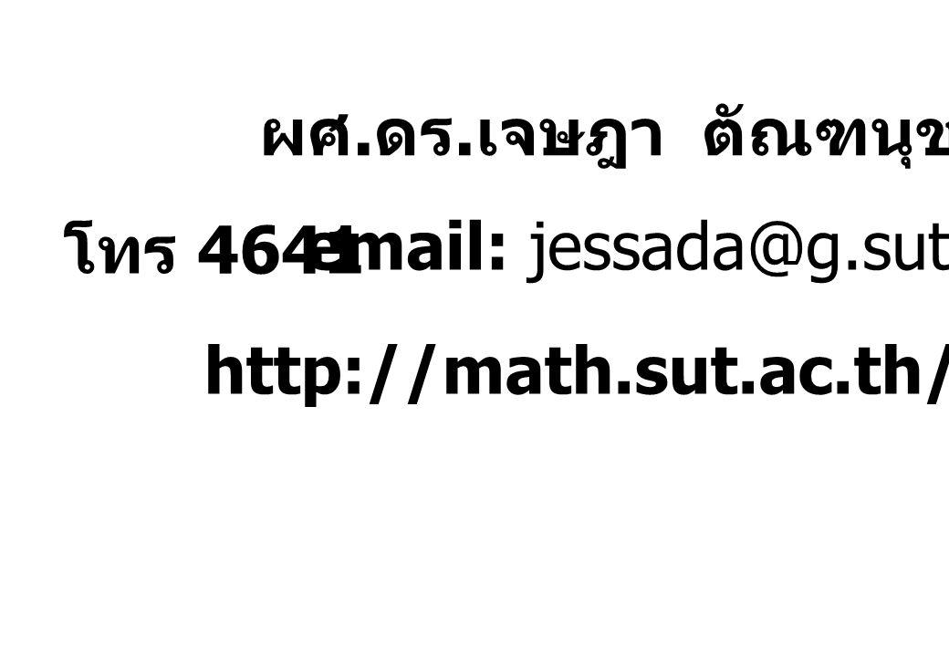 ผศ. ดร. เจษฎา ตัณฑนุช โทร 4641 email: jessada@g.sut.ac.th http://math.sut.ac.th/~jessada