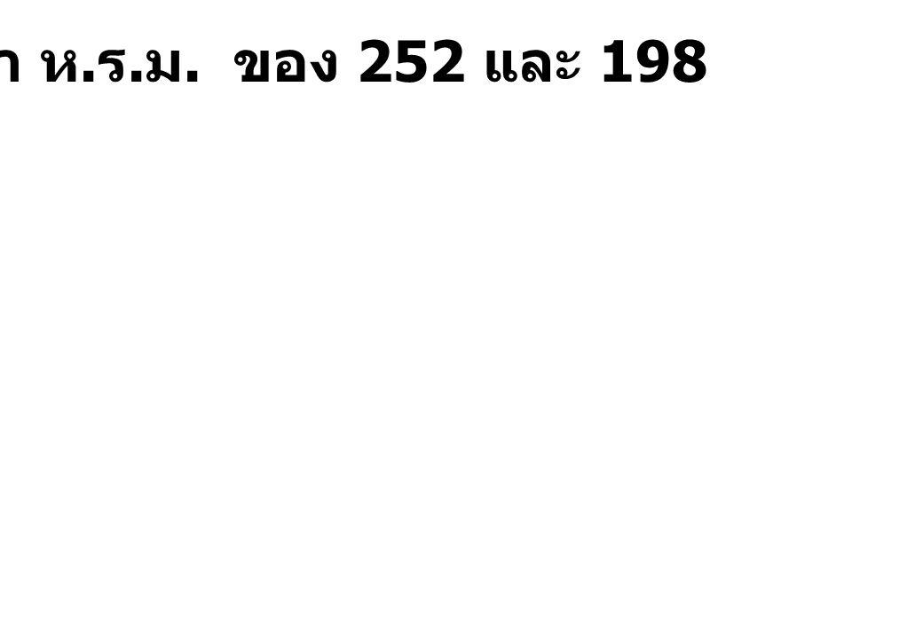จงหา ห. ร. ม. ของ 252 และ 198