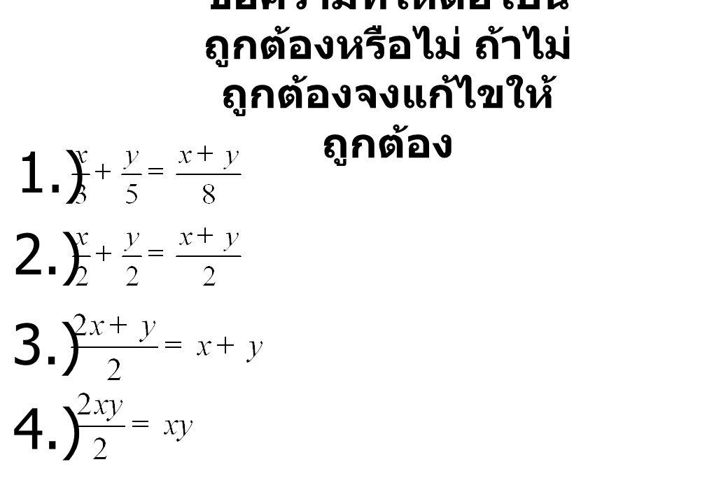 ข้อความที่ให้ต่อไปนี้ ถูกต้องหรือไม่ ถ้าไม่ ถูกต้องจงแก้ไขให้ ถูกต้อง 1.) 3.) 2.) 4.)
