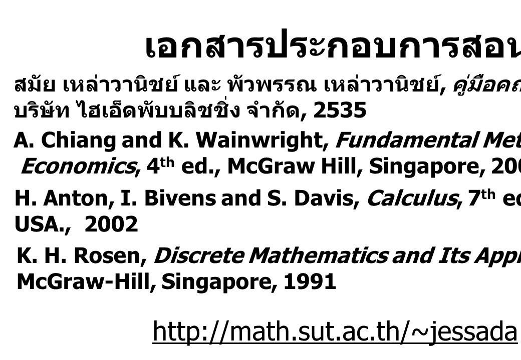 เอกสารประกอบการสอน สมัย เหล่าวานิชย์ และ พัวพรรณ เหล่าวานิชย์, คู่มือคณิตศาสตร์ ม.1-6, บริษัท ไฮเอ็ดพับบลิชชิ่ง จำกัด, 2535 A. Chiang and K. Wainwrigh