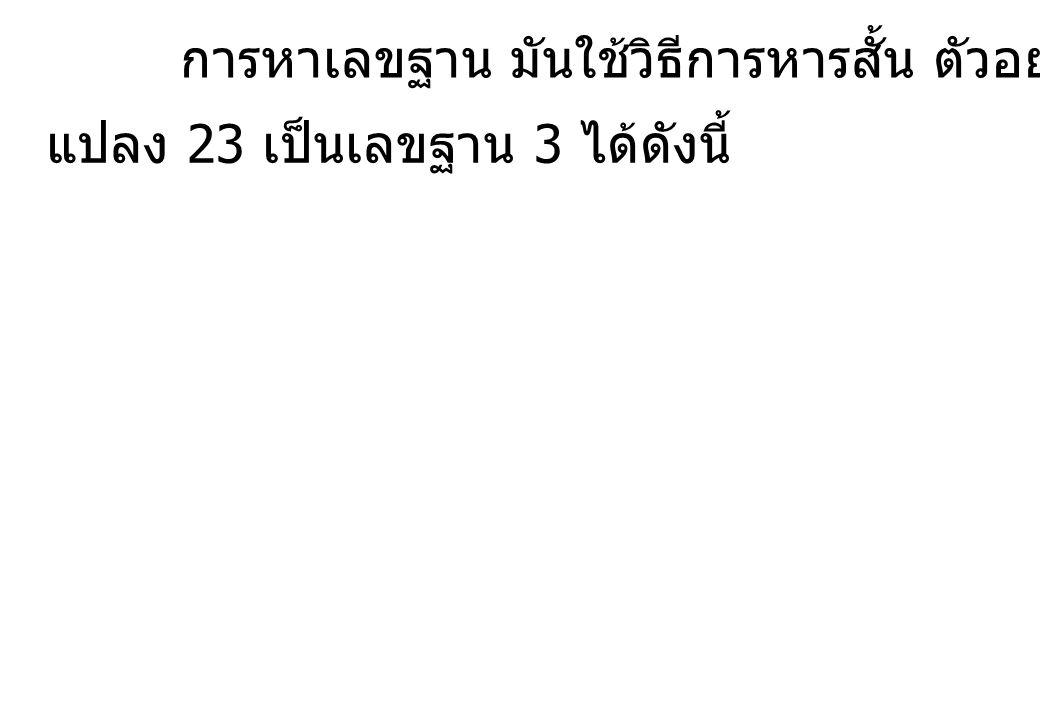 การหาเลขฐาน มันใช้วิธีการหารสั้น ตัวอย่างเช่น แปลง 23 เป็นเลขฐาน 3 ได้ดังนี้