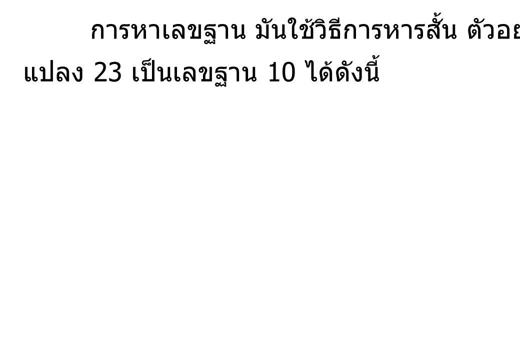 การหาเลขฐาน มันใช้วิธีการหารสั้น ตัวอย่างเช่น แปลง 23 เป็นเลขฐาน 10 ได้ดังนี้