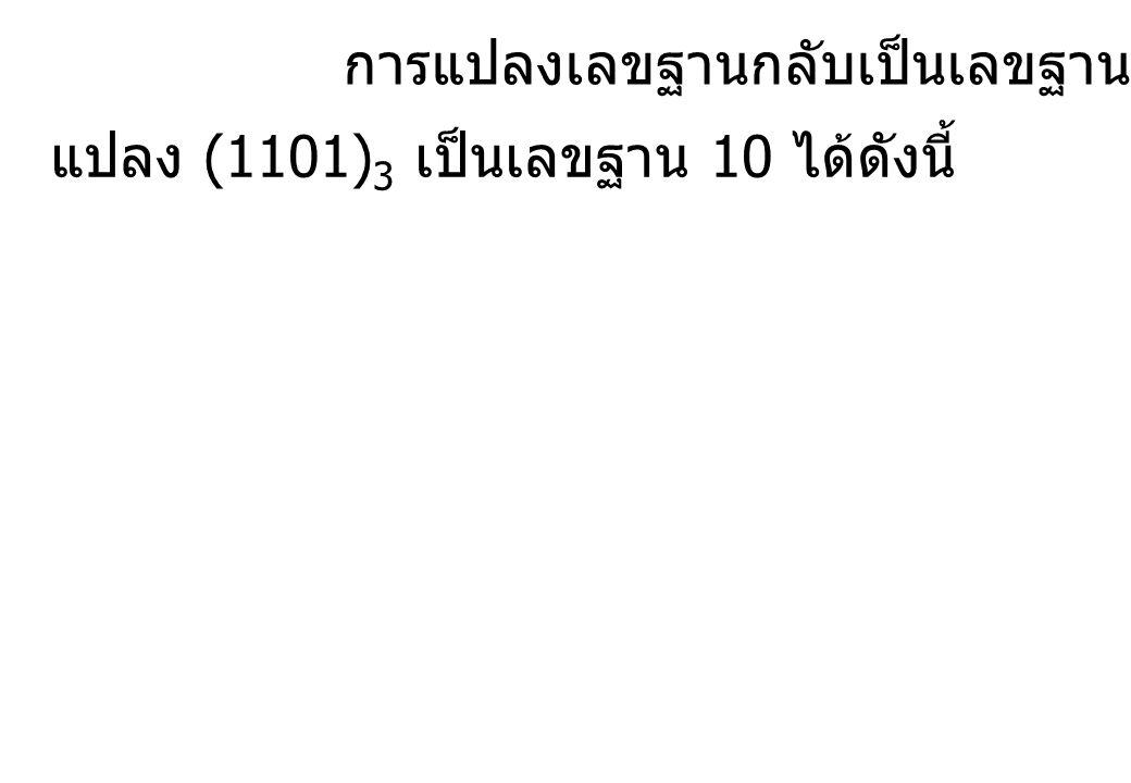 การแปลงเลขฐานกลับเป็นเลขฐาน 10 แปลง (1101) 3 เป็นเลขฐาน 10 ได้ดังนี้