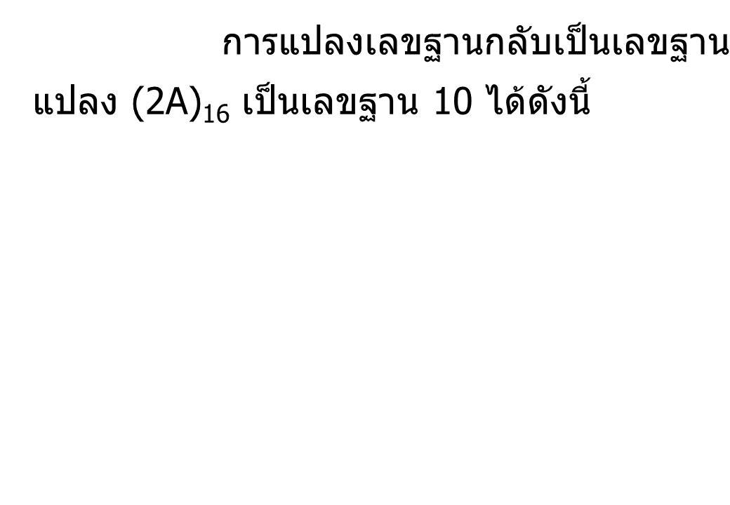 การแปลงเลขฐานกลับเป็นเลขฐาน 10 แปลง (2A) 16 เป็นเลขฐาน 10 ได้ดังนี้