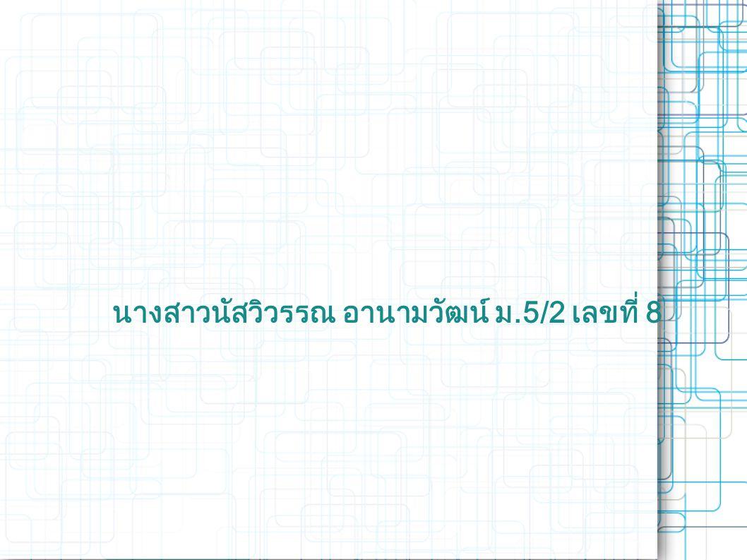 นางสาวนัสวิวรรณ อานามวัฒน์ ม.5/2 เลขที่ 8