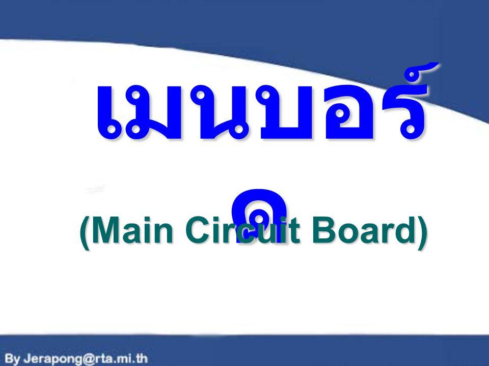 เมนบอร์ ด (Main Circuit Board)
