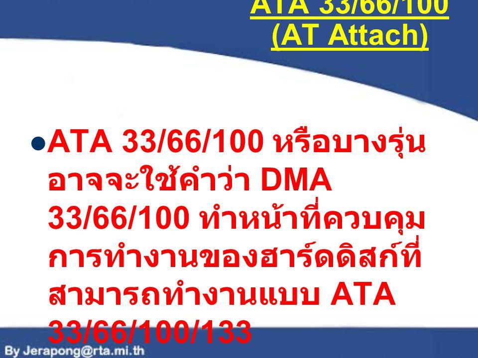 ATA 33/66/100 (AT Attach) ATA 33/66/100 หรือบางรุ่น อาจจะใช้คำว่า DMA 33/66/100 ทำหน้าที่ควบคุม การทำงานของฮาร์ดดิสก์ที่ สามารถทำงานแบบ ATA 33/66/100/