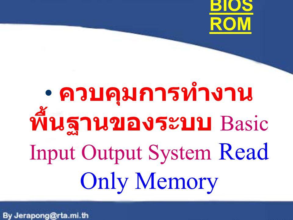BIOS ROM ควบคุมการทำงาน พื้นฐานของระบบ Basic Input Output System Read Only Memory