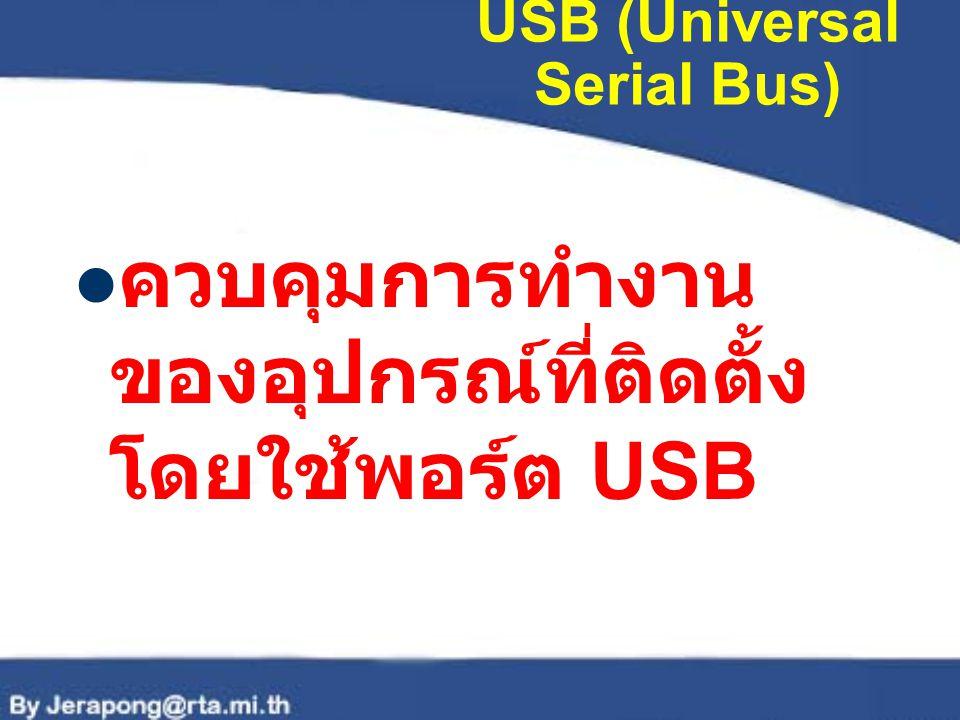USB (Universal Serial Bus) ควบคุมการทำงาน ของอุปกรณ์ที่ติดตั้ง โดยใช้พอร์ต USB