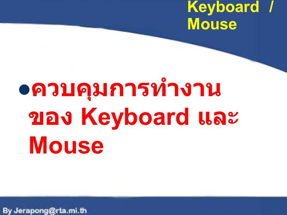 Keyboard / Mouse ควบคุมการทำงาน ของ Keyboard และ Mouse