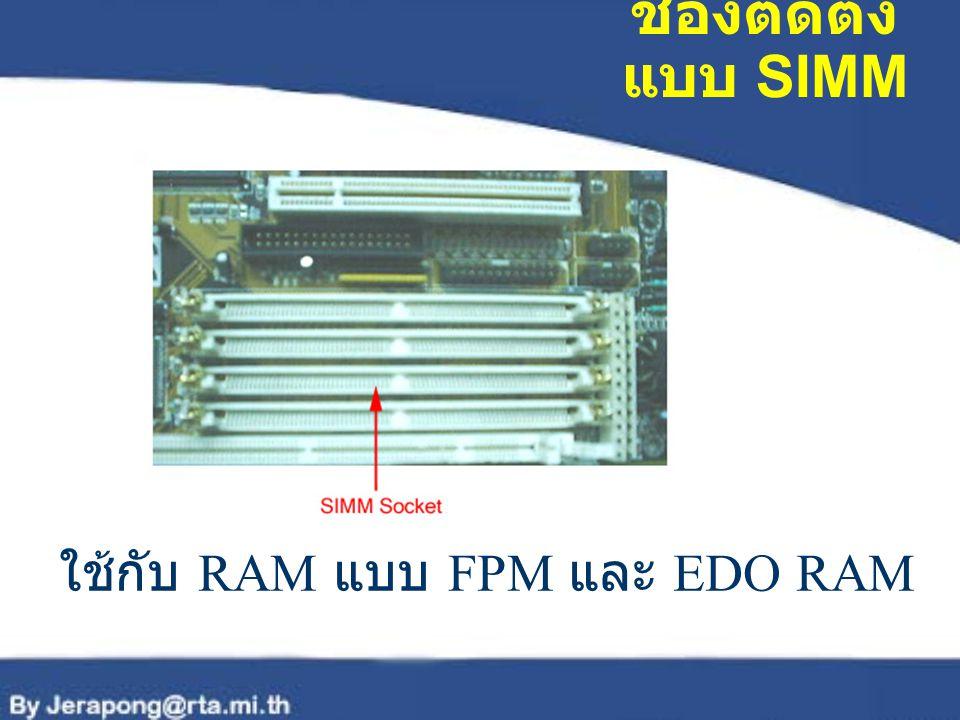 ช่องติดตั้ง แบบ SIMM ใช้กับ RAM แบบ FPM และ EDO RAM