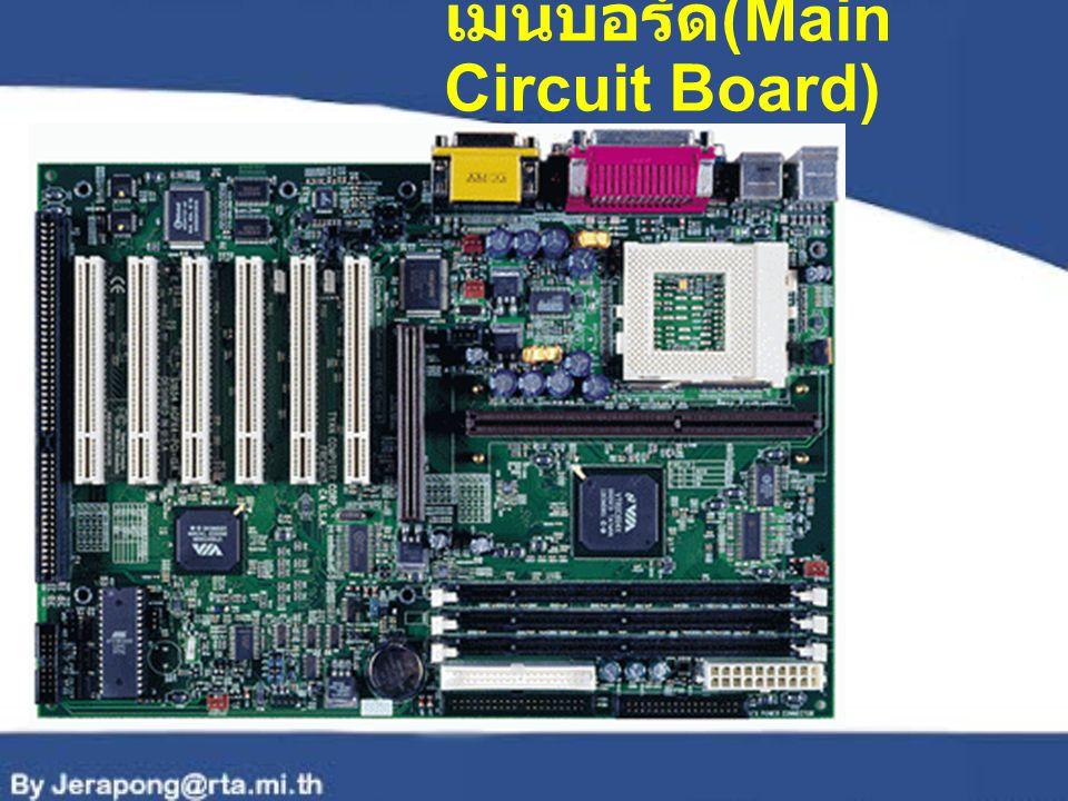 เมนบอร์ด (Main Circuit Board)