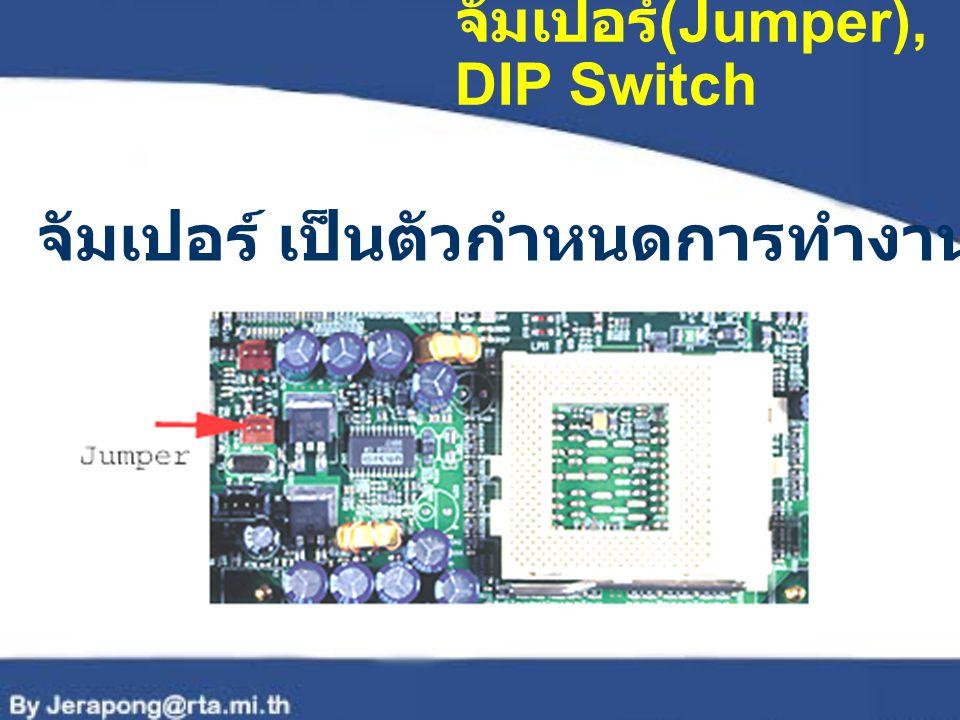 จัมเปอร์ (Jumper), DIP Switch จัมเปอร์ เป็นตัวกำหนดการทำงานของเมนบอร์ด