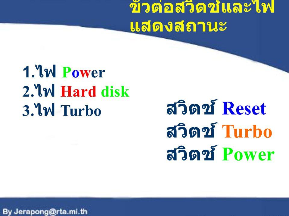 ขั้วต่อสวิตช์และไฟ แสดงสถานะ 1. ไฟ Power 2. ไฟ Hard disk 3. ไฟ Turbo สวิตช์ Reset สวิตช์ Turbo สวิตช์ Power