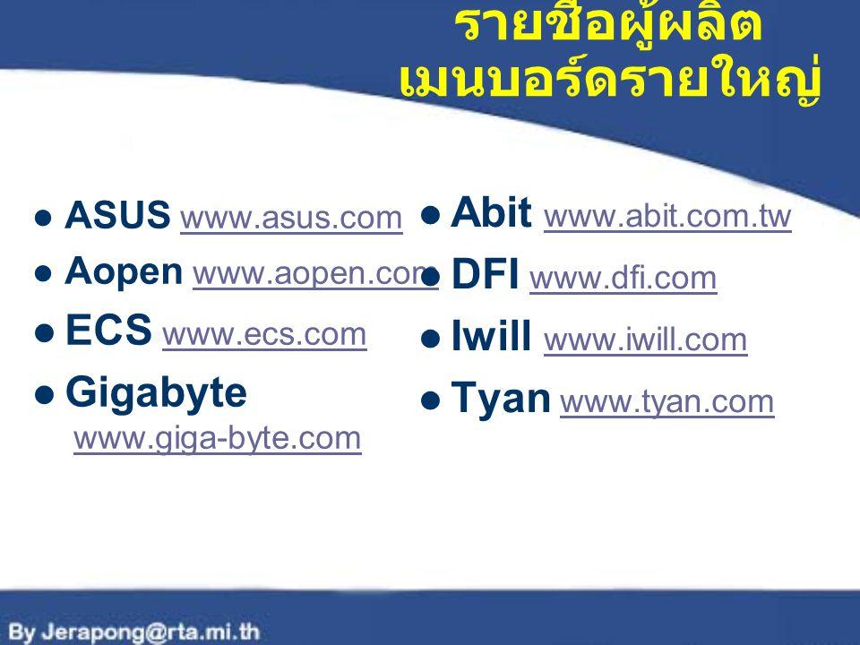 รายชื่อผู้ผลิต เมนบอร์ดรายใหญ่ ASUS www.asus.comwww.asus.com Aopen www.aopen.comwww.aopen.com ECS www.ecs.comwww.ecs.com Gigabyte www.giga-byte.comwww