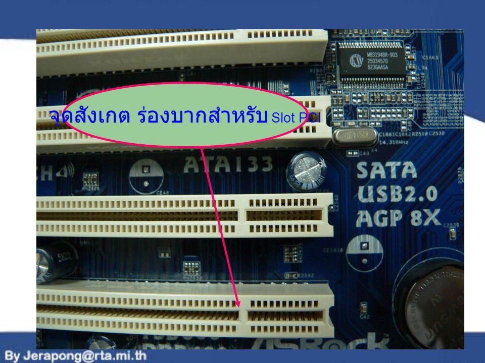 จุดสังเกต ร่องบากสำหรับ Slot PCI