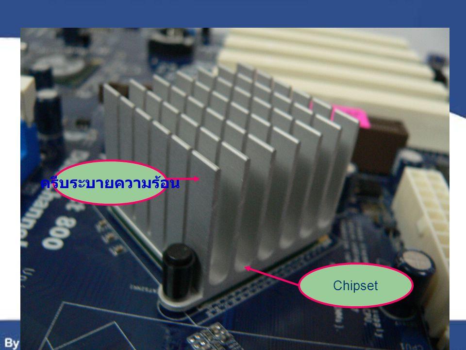 Chipset ครีบระบายความร้อน