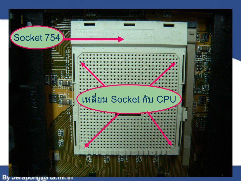 เหลี่ยม Socket กับ CPU Socket 754