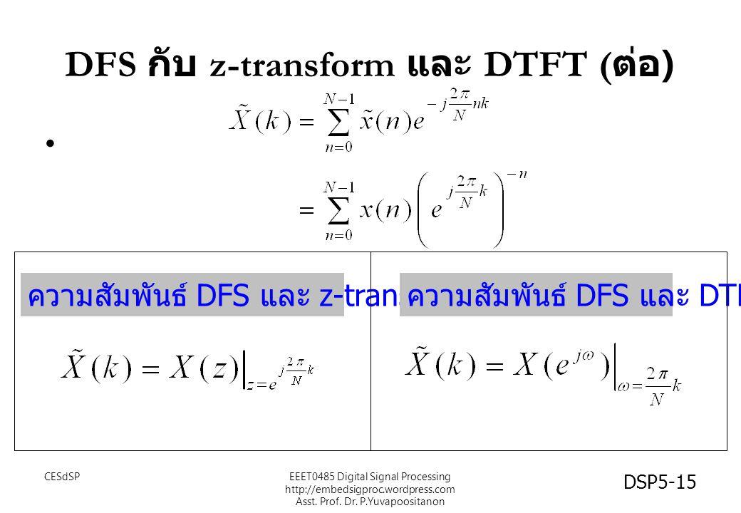 DSP5-15 DFS กับ z-transform และ DTFT ( ต่อ ) ความสัมพันธ์ DFS และ z-transform ความสัมพันธ์ DFS และ DTFT CESdSPEEET0485 Digital Signal Processing http: