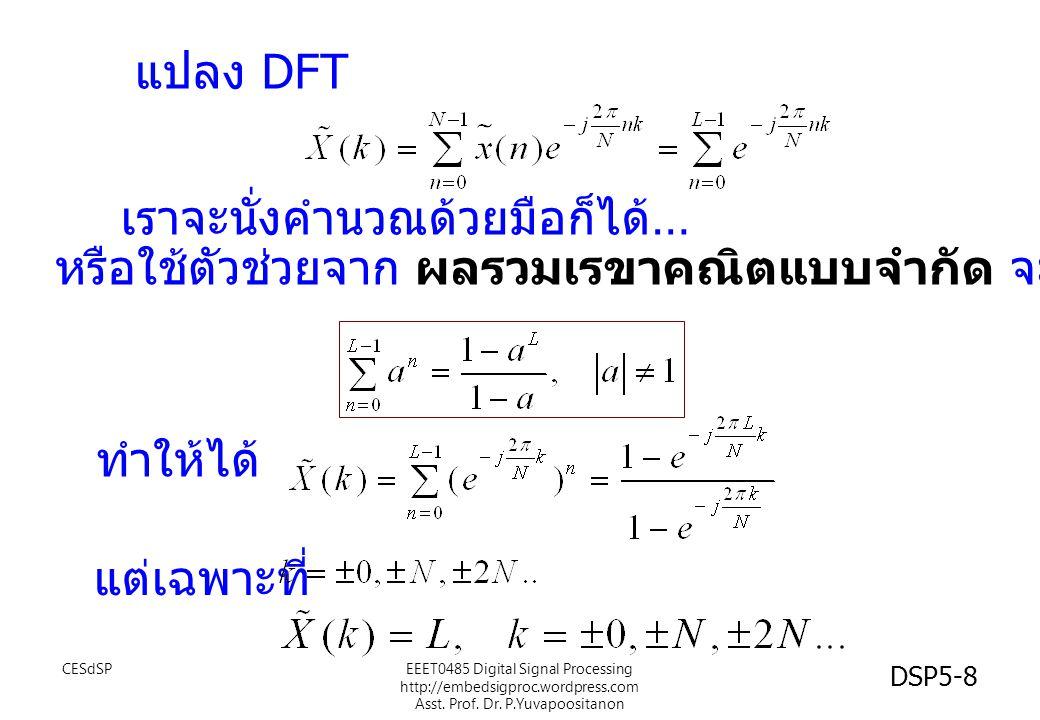 DSP5-9 ช่วงพัลส์บวก L=5 และคาบเป็น N=20 CESdSPEEET0485 Digital Signal Processing http://embedsigproc.wordpress.com Asst.