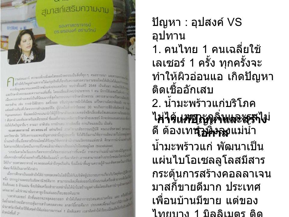 ปัญหา : อุปสงค์ VS อุปทาน 1. คนไทย 1 คนเฉลี่ยใช้ เลเซอร์ 1 ครั้ง ทุกครั้งจะ ทำให้ผิวอ่อนแอ เกิดปัญหา ติดเชื้ออักเสบ 2. น้ำมะพร้าวแก่บริโภค ไม่ได้ เพรา