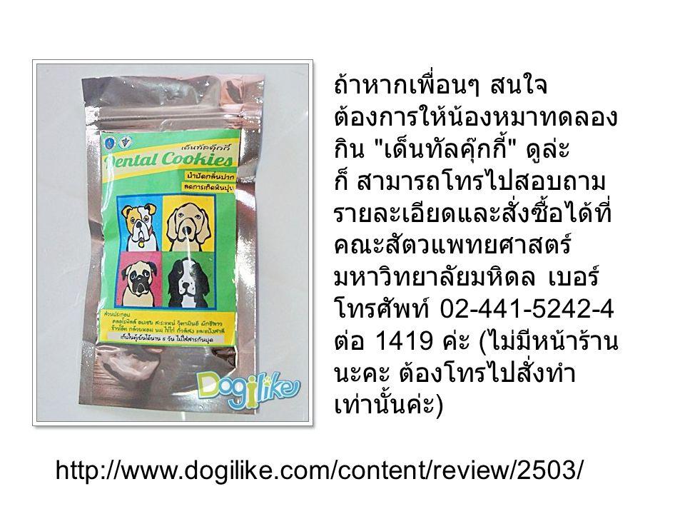 http://www.dogilike.com/content/review/2503/ ถ้าหากเพื่อนๆ สนใจ ต้องการให้น้องหมาทดลอง กิน