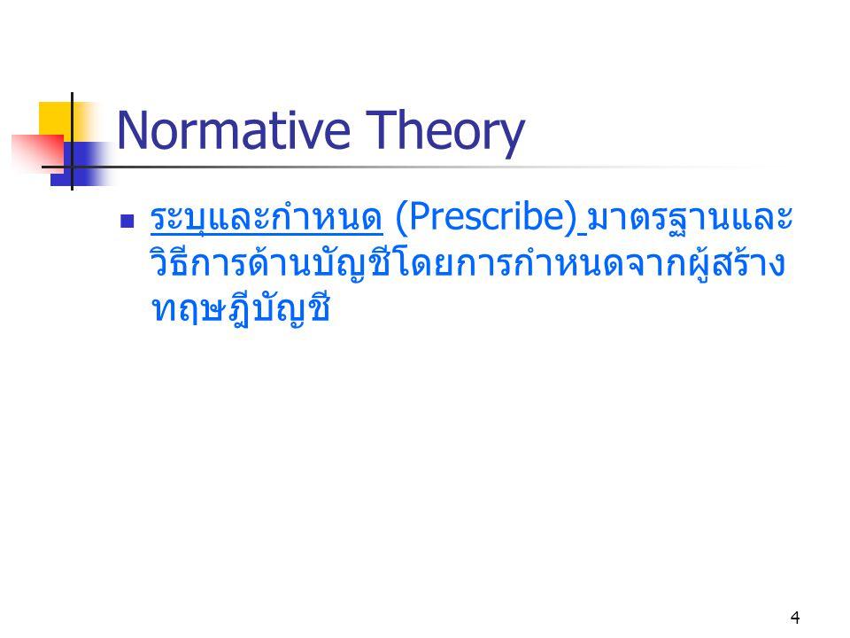 4 Normative Theory ระบุและกำหนด (Prescribe) มาตรฐานและ วิธีการด้านบัญชีโดยการกำหนดจากผู้สร้าง ทฤษฎีบัญชี