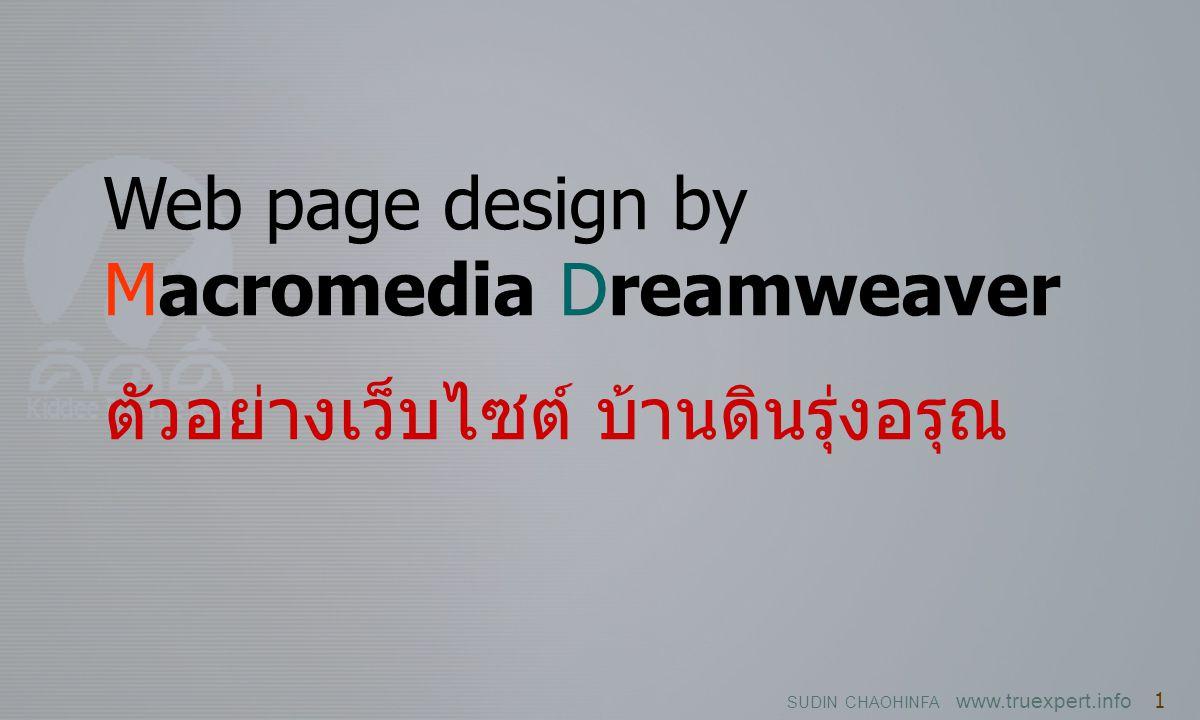 SUDIN CHAOHINFA www.truexpert.info 1 Web page design by Macromedia Dreamweaver ตัวอย่างเว็บไซต์ บ้านดินรุ่งอรุณ