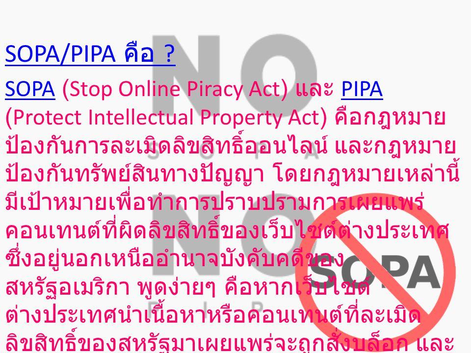 SOPA/PIPA คือ ? SOPASOPA (Stop Online Piracy Act) และ PIPA (Protect Intellectual Property Act) คือกฎหมาย ป้องกันการละเมิดลิขสิทธิ์ออนไลน์ และกฎหมาย ป้