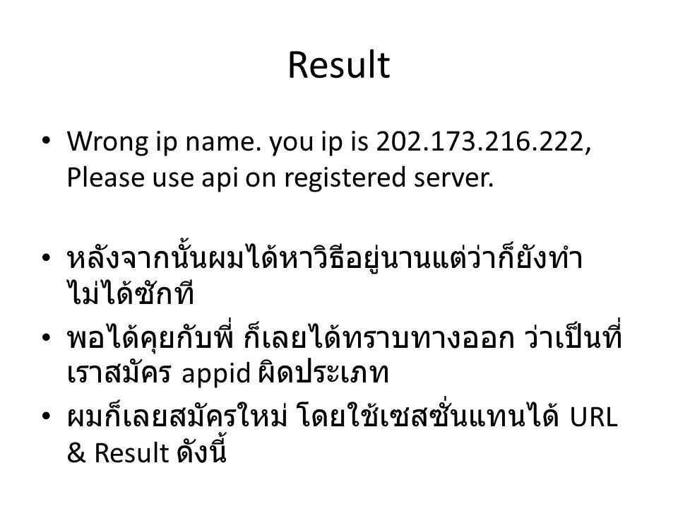 Result Wrong ip name. you ip is 202.173.216.222, Please use api on registered server.