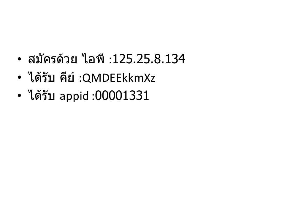 สมัครด้วย ไอพี :125.25.8.134 ได้รับ คีย์ :QMDEEkkmXz ได้รับ appid :00001331
