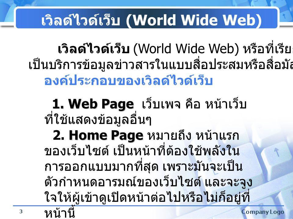 Company Logo 3 เวิลด์ไวด์เว็บ (World Wide Web) หรือที่เรียกสั้นๆว่า เว็บ (Web) เป็นบริการข้อมูลข่าวสารในแบบสื่อประสมหรือสื่อมัลติมีเดีย (Multimedia) เ
