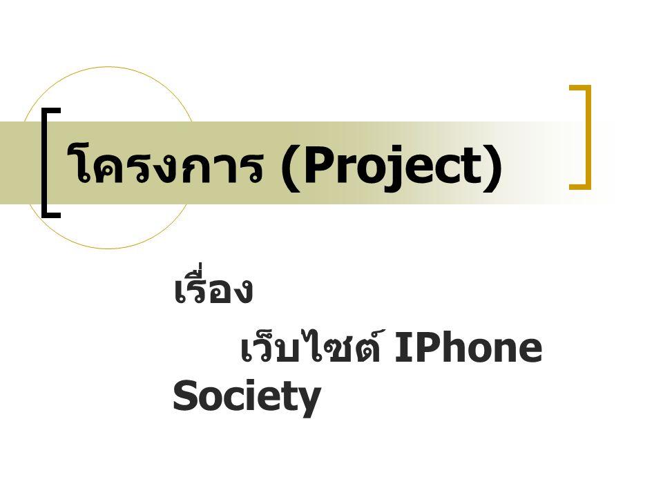 โครงการ (Project) เรื่อง เว็บไซต์ IPhone Society
