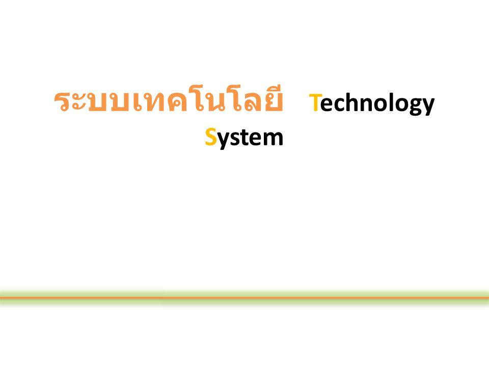 ระบบเทคโนโลยี Technology System