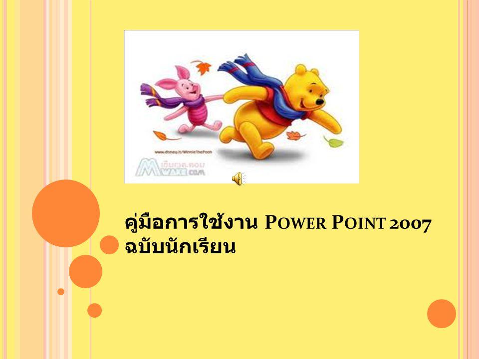 คู่มือการใช้งาน P OWER P OINT 2007 ฉบับนักเรียน