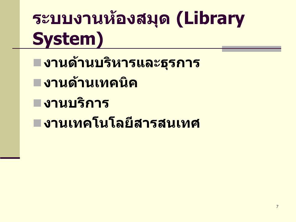 7 ระบบงานห้องสมุด (Library System) งานด้านบริหารและธุรการ งานด้านเทคนิค งานบริการ งานเทคโนโลยีสารสนเทศ